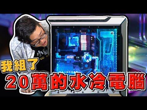 20萬的水冷電腦!Intel i9-9900K+RTX2080Ti