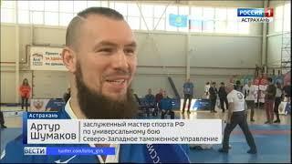 Астрахань собрала борцов-таможенников со всей страны