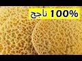 بغرير ام وليد : وصفة البغرير ناجحة %100 (بدون اختمار) - Recette Baghrir Oum Walid