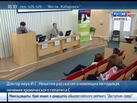 """Вести-Хабаровск. Конференция """"Новые горизонты в терапии хронического гепатита С"""""""