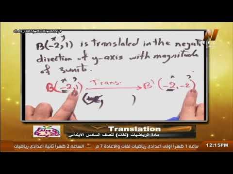رياضيات لغات الصف السادس الابتدائي 2020 (ترم 2) الحلقة 8 - Translation