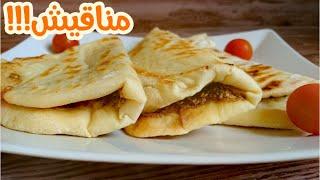 مناقيش الزعتر والجبنة ولا أشهى | Manakish Zaatar And Cheese