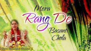मेरा रंग दे बसंती चोला    Mera Rang De Basanti Chola - Desh Bhakti Geet 9627225222 #HemlataShastriJi