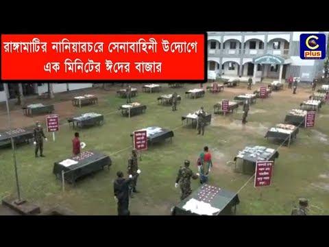 , title : 'রাঙ্গামাটির নানিয়ারচরে সেনাবাহিনী উদ্যোগে এক মিনিটের ঈদের বাজার   1 Min Bazar   Rangamati   Cplus'