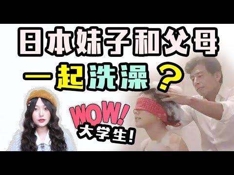 震驚!日本妹子20歲還跟爸媽一起洗澡?親子同浴文化你瞭解嗎?