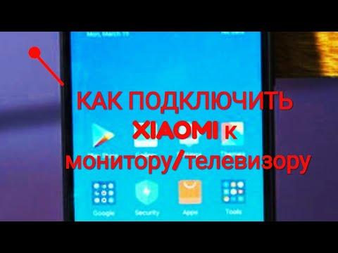 Как подключить Xiaomi к телевизору (смарт ТВ)