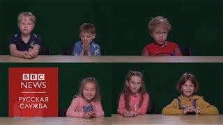 Дети отвечают на взрослые вопросы
