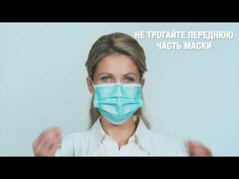 Роспотребнадзор: О правильном использовании масок