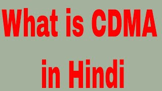 (HINDI)Code Division Multiple Access|Code Division Multiplexing|CDMA|What is CDMA|E Commerce