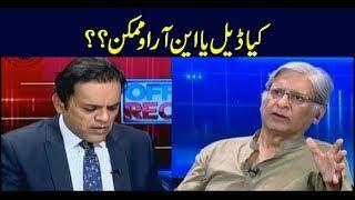 Off The Record   Kashif Abbasi   ARYNews   19 September 2019
