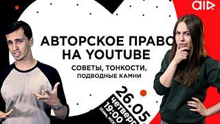 Авторское право на YouTube: советы, тонкости, подводные камни – тематический хэнгаут
