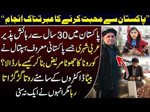 پاکستان سے محبت کرنے والے پاکستان میں رہائش پذیر عربی شہری کا افسوسناک اختتام