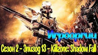 NightWayfarer(Игрооргии)СМОТРИТ:Сезон 2 - Эпизод 13 - Killzone: Shadow Fall  School 13 D3 Media