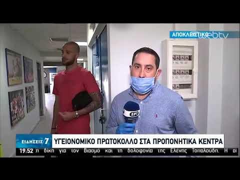 Αποκλειστικό: Αυτοψία στο γήπεδο του Ατρομήτου για το υγειονομικό πρωτόκολλο | 14/05/2020 | ΕΡΤ