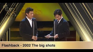 Star Awards 2019 - Flashback 2002 The big shots  巨星架势