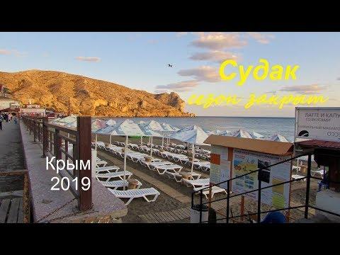 Крым, СУДАК, сезон 2019 закрыт. Резкое похолодание, безлюдные пляжи, осенний закат
