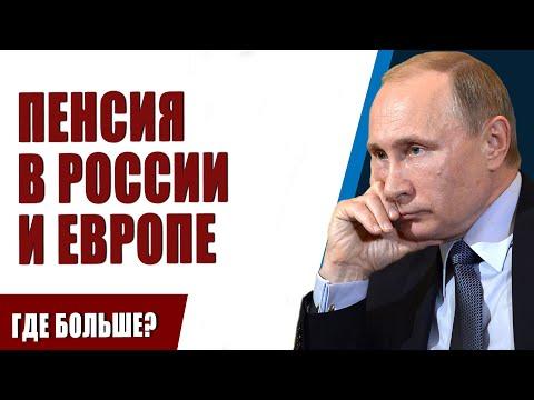 ИНТЕРЕСНО!!! Почему Российские пенсии меньше, чем в Прибалтике?