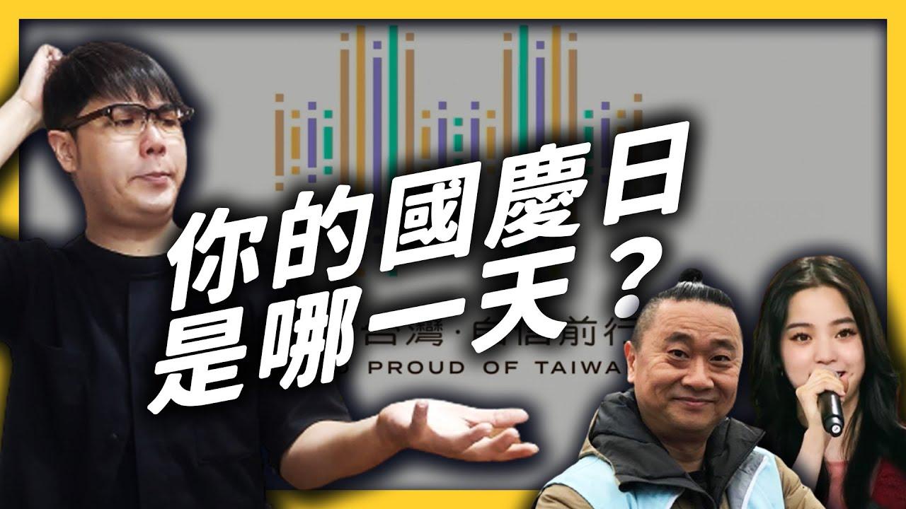 邰智源說「中華民國生日快樂」被讚爆,有些人卻不以為然?你能分清楚什麼是中華民國派、中華民國台灣派、台灣派嗎?|志祺七七