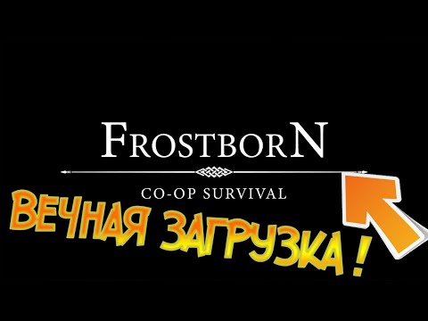 Решение проблем с игрой . Не заходит в игру или вечная зарузка ! Frostborn: Action RPG