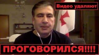 Проговорился! Саакашвили взболтнул лишнего о будущем Украины
