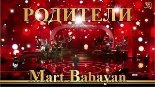 Март Бабаян -Родители