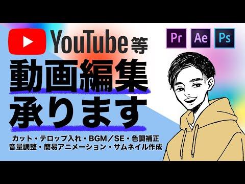 YouTubeなどの動画編集を行ないます エンタメ、ビジネス、アウトドアなど様々な編集に対応します! イメージ1