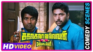 Sakalakala Vallavan Appatakkar Movie | Comedy Scenes 2 | Jayam Ravi | Soori | Anjali