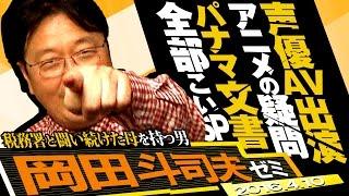 岡田斗司夫ゼミ4月10日号「パナマ文書流出騒動で見えた租税回避をせざるを得ない日本の税制と企業の本音」