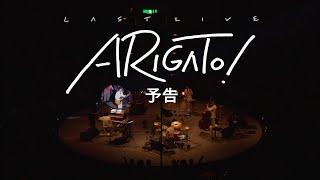 "SAKEROCK / LAST LIVE ""ARIGATO!""【予告編】"