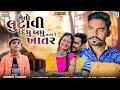 Meto Lutavi Didhu Badhu Tara Re Khatar | Ashwin Thakor | New Gujarati Sad Song | Full HD Video