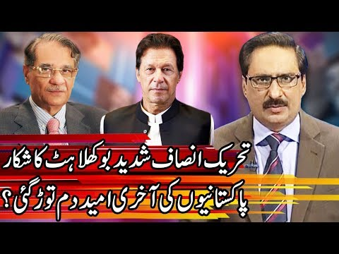 Kal Tak With Javed Chaudhary | 9 January 2019 | Express News