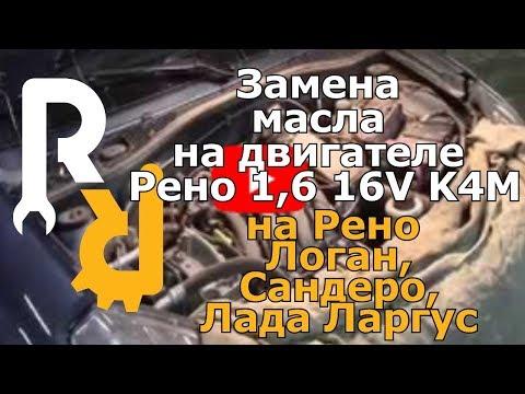 Фото к видео: Замена масла на двигателе Рено 1,6 16V K4M Логан, Дастер, Сандеро, Ларгус, Логан2, Сандеро2