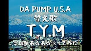 替え歌T.Y.M.~富山県あるある~DAPUMP『U.S.A.』