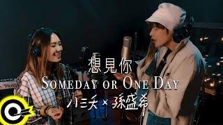 孫盛希 Shi Shi【想見你 Someday or One Day】feat. 八三夭 831(『想見你』主演:柯佳嬿 許光漢 施柏宇)