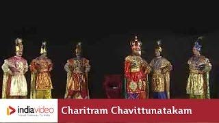 Caralman Charitram Chavittunatakam - Excerpt 4