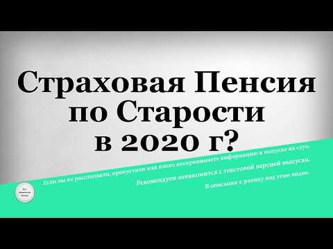 Страховая Пенсия по Старости в 2020 году