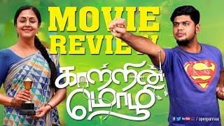Kaatrin Mozhi movie review by Vj Abishek | Open Pannaa