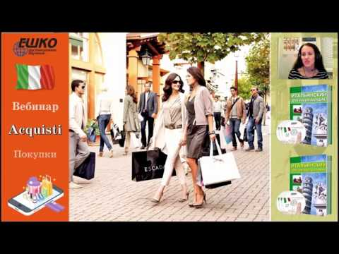 Итальянский язык. Покупки. | Acquisti.
