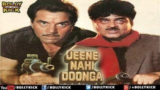 Jeene Nahi Doonga Full Movie  Hindi Movies 2017 Full Movie  Hindi Movies  Bollywood Movies