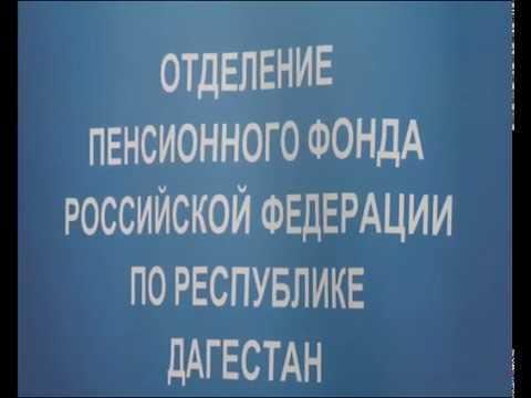 Пенсионный фонд Дагестана дает разъяснения по выплатам материнского капитала и другим вопросам