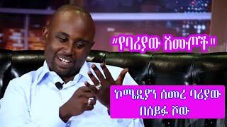Comedian Semere Bariyawe On Seifu Fantahun Show