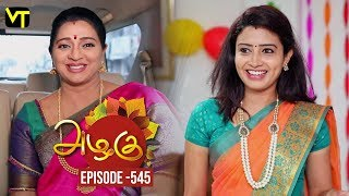 Azhagu Tamil Serial latest Full Episode 545 Telecasted on 04 Sep 2019 in Sun TV. Azhagu Serial ft. Revathy, Thalaivasal Vijay, Shruthi Raj and Aishwarya in the lead roles. Azhagu serail Produced by Vision Time, Directed by Selvam, Dialogues by Jagan. Subscribe Here for All Vision Time Serials - http://bit.ly/SubscribeVT   Click here to watch:  Azhagu Full Episode 544 https://youtu.be/wsTidRiBnx4  Azhagu Full Episode 540 https://youtu.be/eVY8GmJlUSA  Azhagu Full Episode 539 https://youtu.be/2nCT3UV3Rs8  Azhagu Full Episode 538 https://youtu.be/kjV1EGSoawg  Azhagu Full Episode 537 https://youtu.be/n2FXmqOsb-E  Azhagu Full Episode 536 https://youtu.be/vWsIUjK5xJ0  Azhagu Full Episode 535 https://youtu.be/jLYZzDlzdOk  Azhagu Full Episode 534 https://youtu.be/sCxLeUpYRmE  Azhagu Full Episode 533 https://youtu.be/JL8yHWl6eOw  Azhagu Full Episode 532 https://youtu.be/iLuezhcsXlY  Azhagu Full Episode 531 https://youtu.be/PY9FIiinHYI   For More Updates:- Like us on - https://www.facebook.com/visiontimeindia Subscribe - http://bit.ly/SubscribeVT
