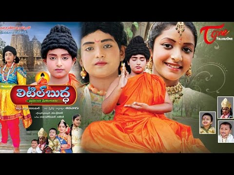 Little Buddha Telugu Full Movie | Master Suprem, Baby Sri Kavya, Baby Sruti