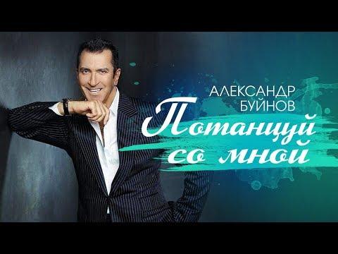 """Александр Буйнов – """"Потанцуй со мной"""""""