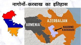 The History of Nagorno Karabakh (Explained in Hindi)