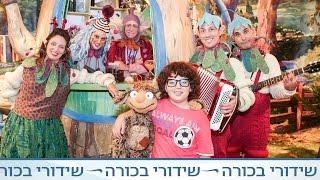 דן ומוזלי עונה 3: מזל