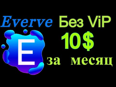 Как долго набирать минималку?Вывод с проекта Everve.Как заработать на соц.сетях в 2020 году.