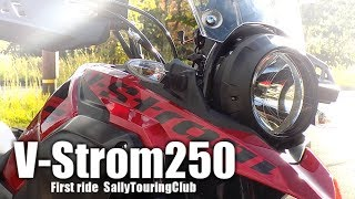 Suzuki V-Strome250に乗ってみた スズキVストローム250(2017)試乗レビュー