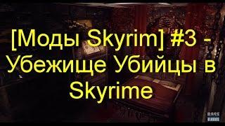 [Моды Skyrim] #3 - Убежище Убийцы