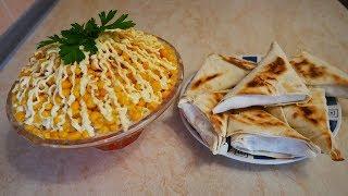 Салат за 5 минут Осень Это РЕАЛЬНО !!! Закуска из лаваша с сытной начинкой ВКУСНО и БЫСТРО